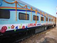 लाइफ़लाइन(जीवन रेखा) एक्सप्रेस: दुनिया का पहला हॉस्पिटल ट्रेन!