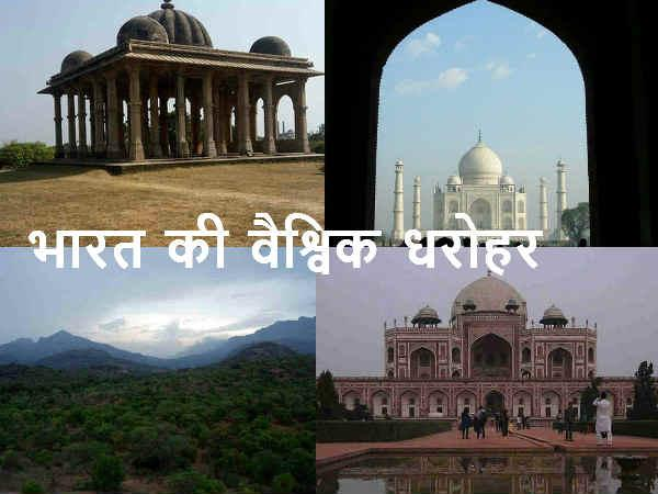 विश्व धरोहर दिवस: वैश्विक धरोहर के मामले में भारत है नम्बर 1