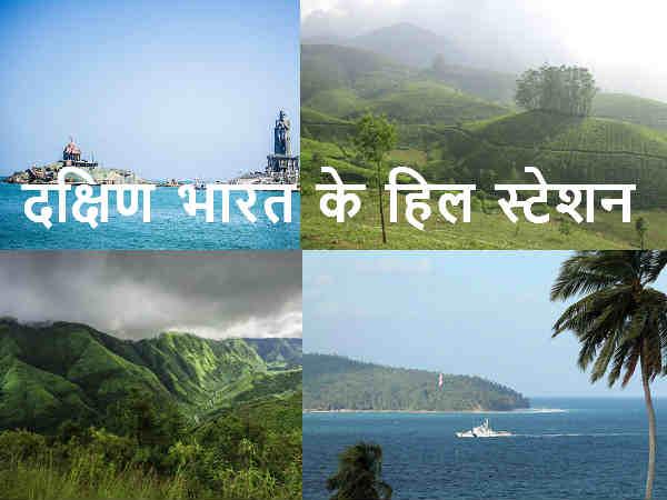 छुट्टियाँ अब होगीं और भी यादगार..जब आप पहुंचेगे दक्षिण भारत