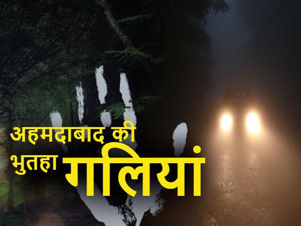 अहमदाबाद की प्रेतवाधित गलियां, दिन में भी नहीं भकटता कोई