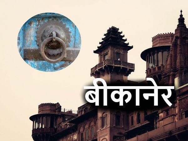 बीकानेर : रंग बदलती हवेलियों और गुप्त तहखानों की नगरी