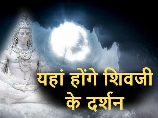 इन गुफाओं में रहते हैं भगवान शिव, प्रसन्न होने पर देते हैं दर्शन
