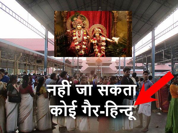 केरल : कृष्ण का चौथा सबसे बड़ा मंदिर, गैर-हिन्दू नहीं कर सकते प्रवेश
