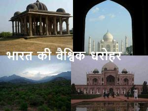 World Heritage Day List World Heritage Sites India