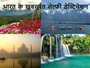 India Best Selfie Destination