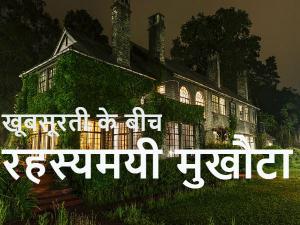Most Haunted Morgan House Of Kalimpong West Bengal Hindi