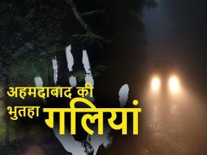 Most Haunted Places Of Ahmedabad Gujarat Hindi