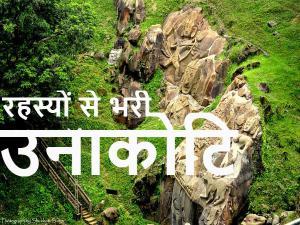 Mystery Behind Lakhs Statues In Unakoti Tripura Hindi