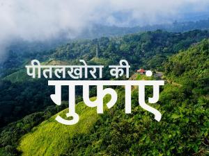 Caves Of Pitalkhora Aurangabad Maharashtra Hindi