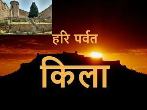 Hari Parbat Fort Near Dal Lake Srinagar Kashmir Hindi