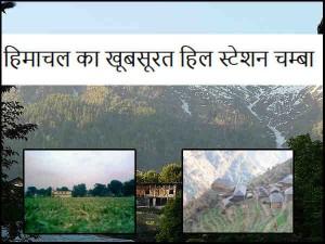 Best Places Visit Chamba Himachal Pradesh