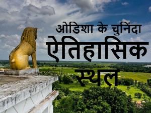 Famous Historical Places Of Odisha India Hindi