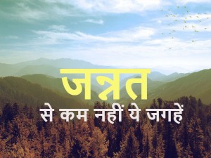 Heaven Like Summer Tourist Places In India Hindi