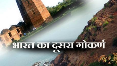 अद्भुत : भारत के दो गोकर्ण एक कर्नाटक में और दूसरा छिपा है पश्चिम बंगाल में