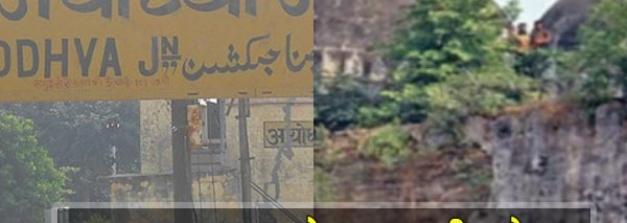 अयोध्या : तथ्य जो बाबरी मस्जिद से ज्यादा राम मंदिर को बनाते हैं खास